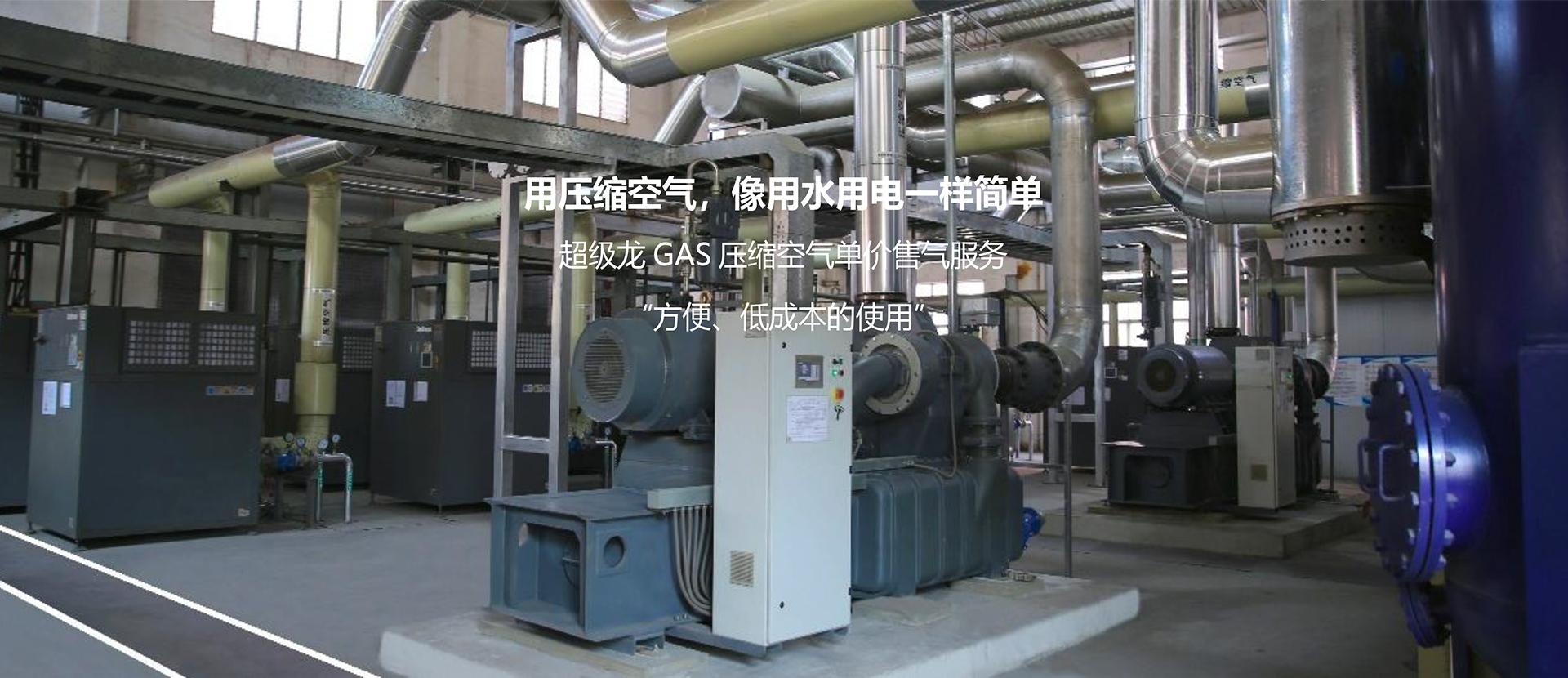 空压机升级改造-空压机合同能源管理